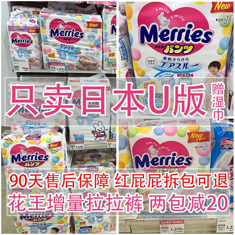 日本輸入本土KAO/花王U版ララズボンXL 44増量非紙おむつXLレギンスML通用