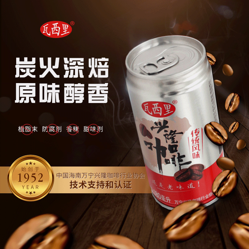 Stay up late to refresh and prevent sleepiness canned coffee drink 6 cans * 180ml Hainan specialty Xinglong traditional charcoal roasted coffee
