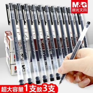 晨光中性笔大容量巨能写黑笔学生用红笔冷淡风网红中性笔签字笔ins日系考试专用笔水性0.5mm碳素黑一体式
