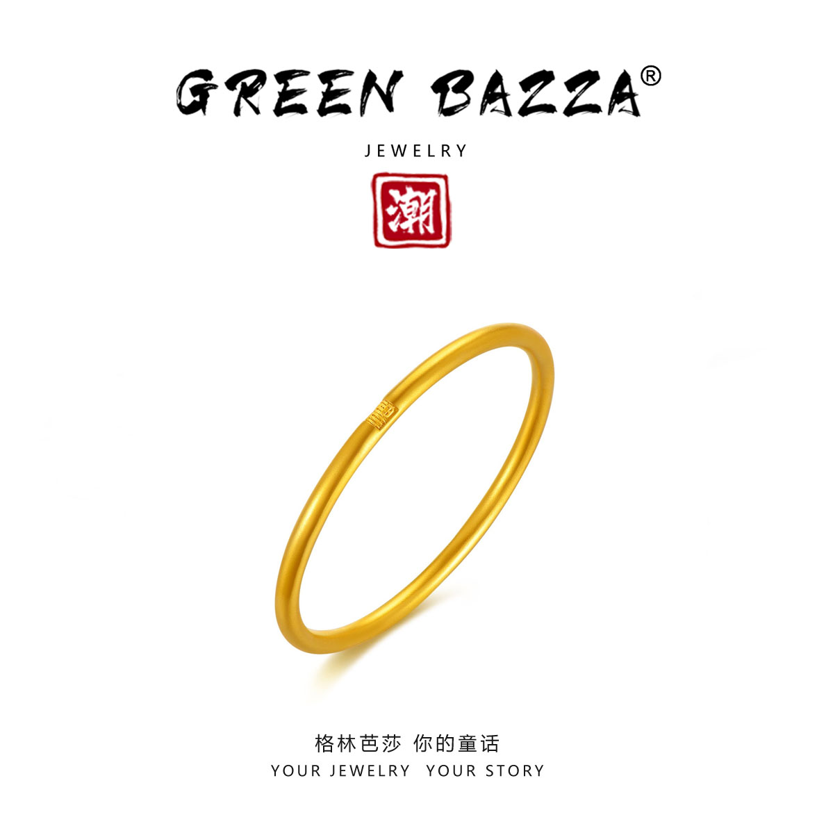 Green Basha [inheritance. Fu character round pipe Bracelet] Guochao gold 999 ancient French gold hollow round pipe Fu character Bracelet