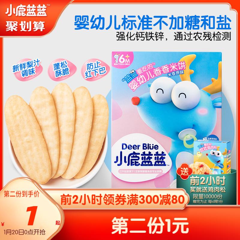 【小鹿蓝蓝_婴幼儿米饼】宝宝辅食婴儿无添加糖盐6个月零食磨牙棒