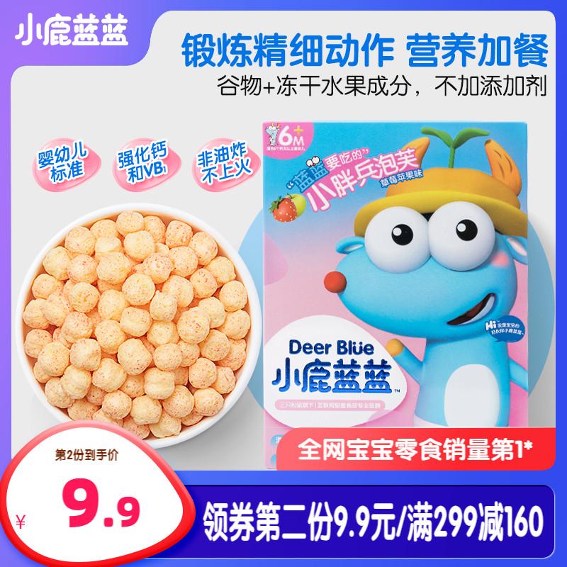 满减_小鹿蓝蓝婴儿泡芙 6月宝宝零食无添加盐谷物冻干水果辅食条