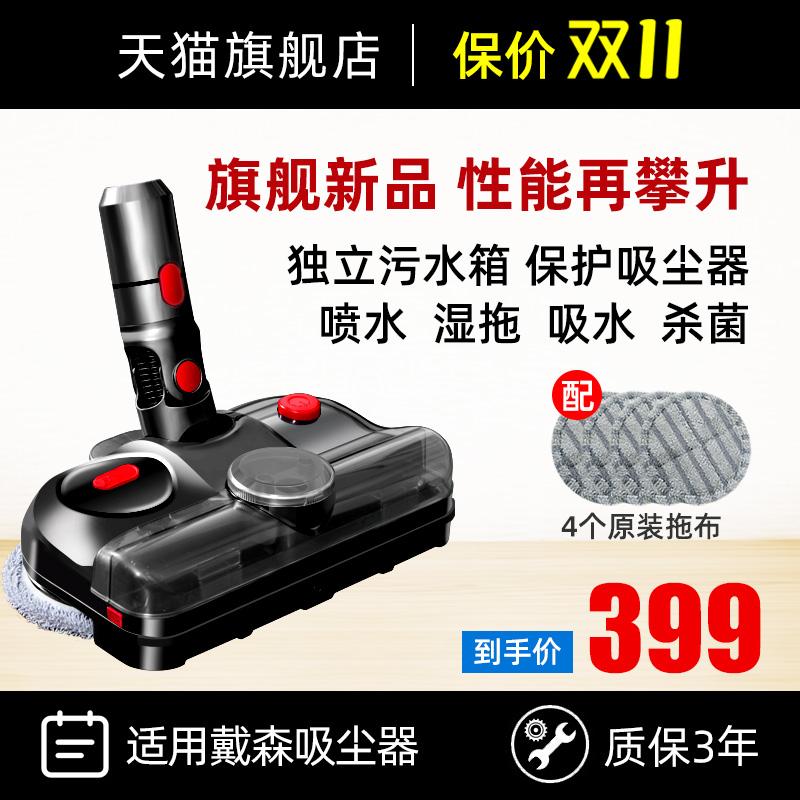 适用戴森吸尘器V7V8V10V11电动拖把头湿擦地清洁吸头洗拖地一体机