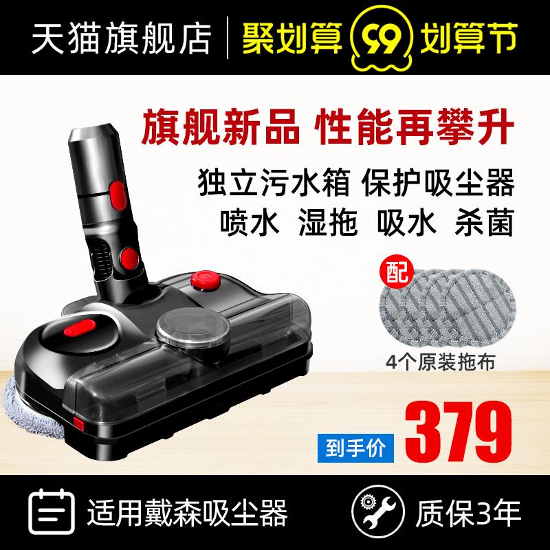 适用戴森吸尘器V6V7V8V10V11电动拖把头湿拖擦地清洁吸头吸拖一体