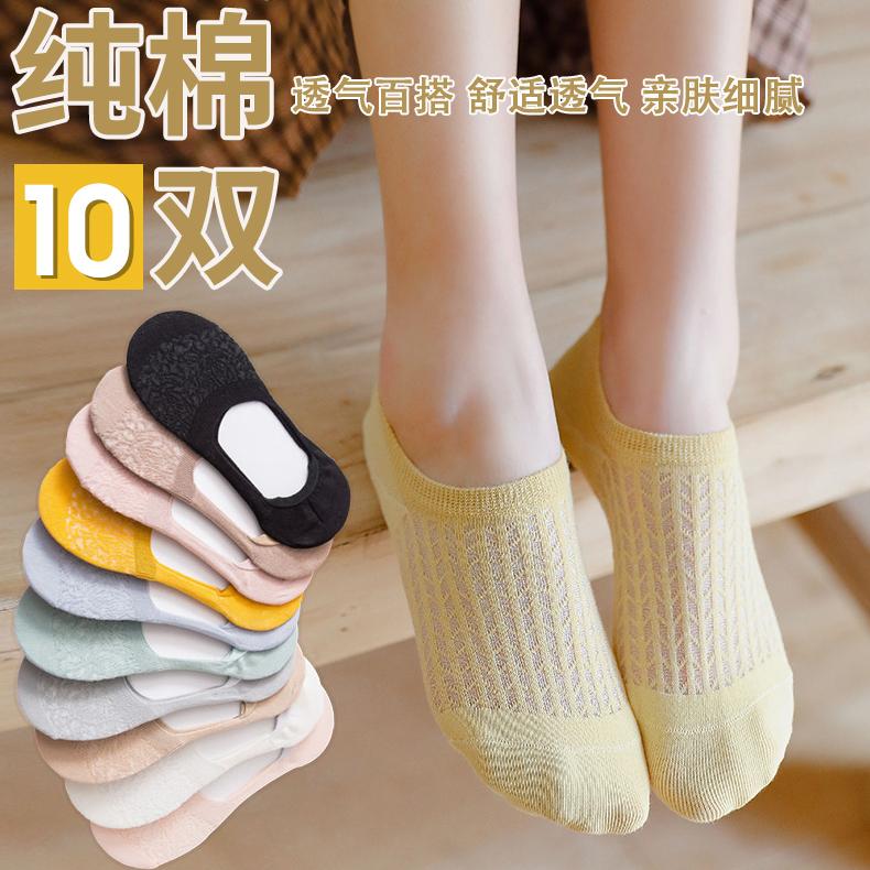 【10双装全棉空调袜】夏季女士水晶隐形袜 高棉镂空网眼浅口空调淘宝优惠券