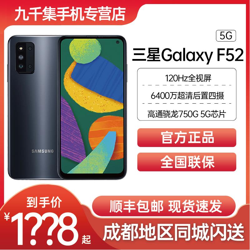 【顺丰速发】三星 SAMSUNG Galaxy F52 5G(SM-E5260)双模5G 120Hz全视屏 6400万四摄 游戏手机