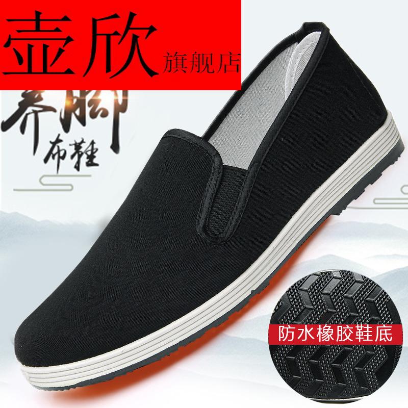 春季布鞋男男休闲鞋春布靴男低帮妈妈鞋春黑色工作潮流潮