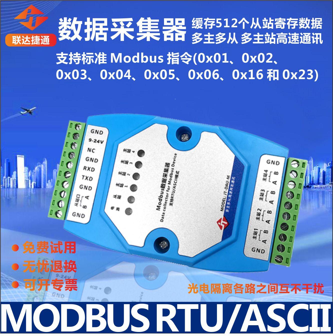 联达捷通 485集线器数据采集器 MODBUS并网 支持RTU/ASCII模式多主站多通道高速通讯 光电隔离 多主多从