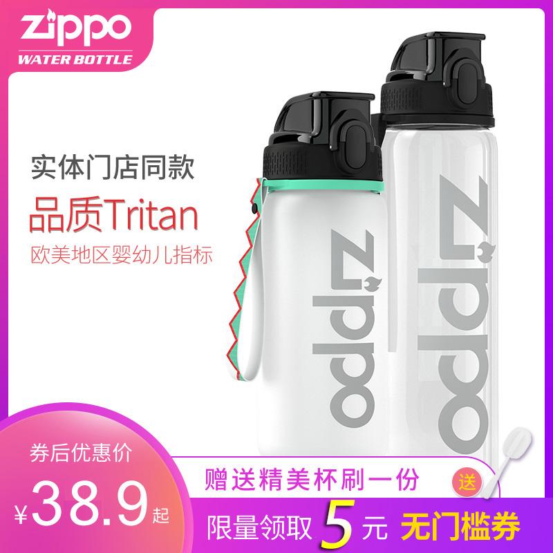 zippo水杯户外 便携跑步塑料大容量女健身房篮球运动男tritan材质