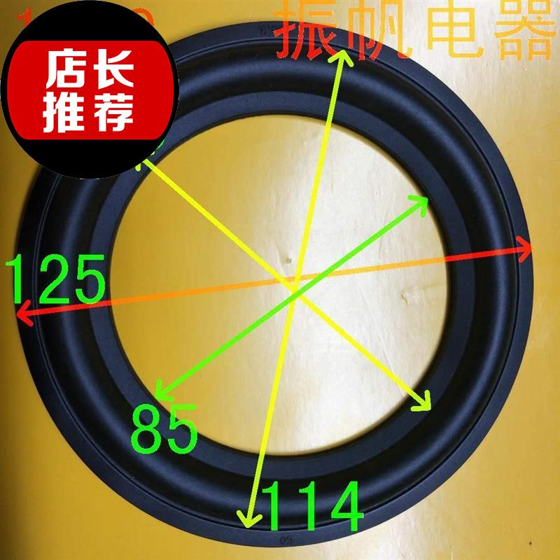 126 speaker rubber vibration sail maintenance C accessories 3C digital accessories horn 5.5 inch electroacoustic device edge fold ring