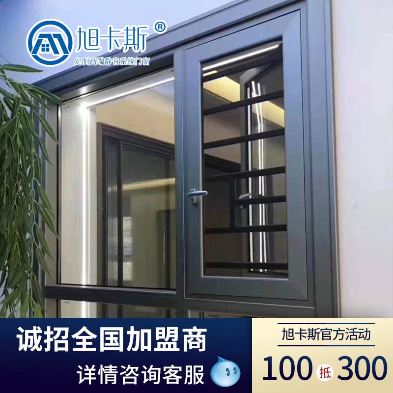 上海北京旭卡斯断桥铝合金系统门窗封阳台隔音玻璃窗户阳光房定制