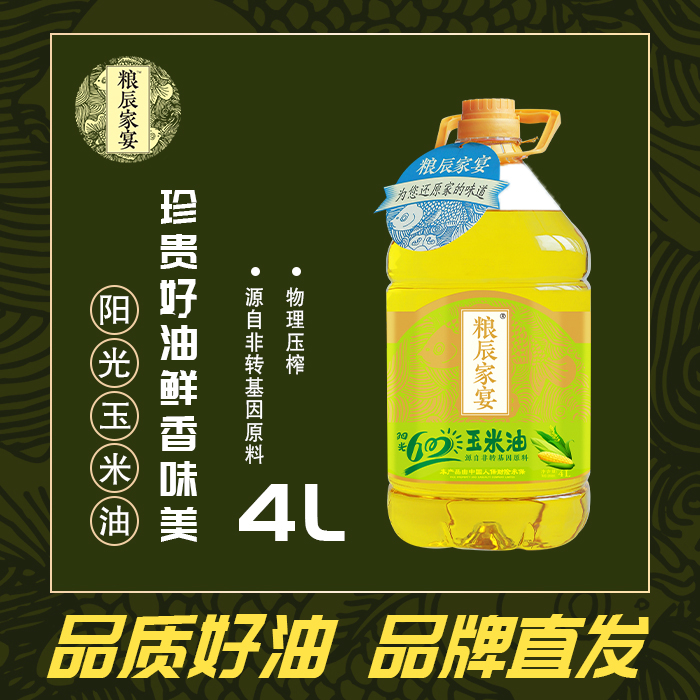 Liangchen family banquet sunshine 600 corn oil 4L pressed non transgenic household oil healthy nutrition popular