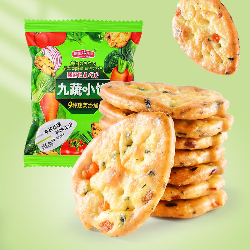 【拍10件】九蔬小饼干13.8元