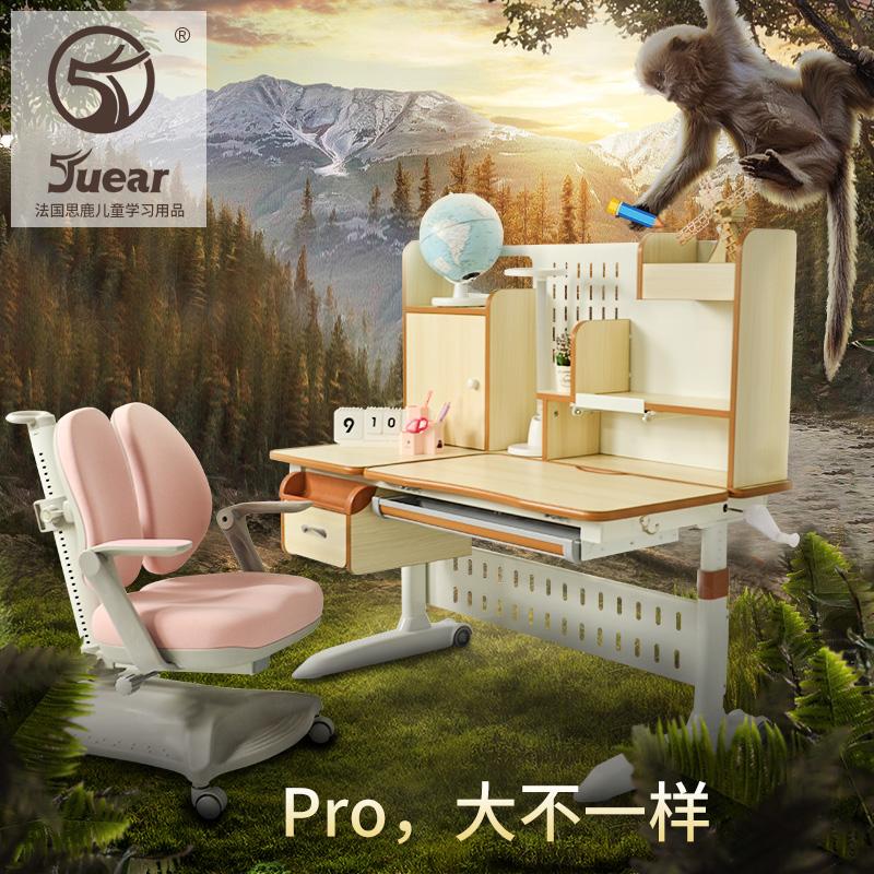 Juear/法国思鹿 实木儿童学习桌Pro套装 可升降小学生书桌写字桌
