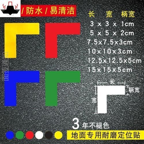 4-corner label positioning line desk 5s6s management positioning sticker office area gum office equipment PM