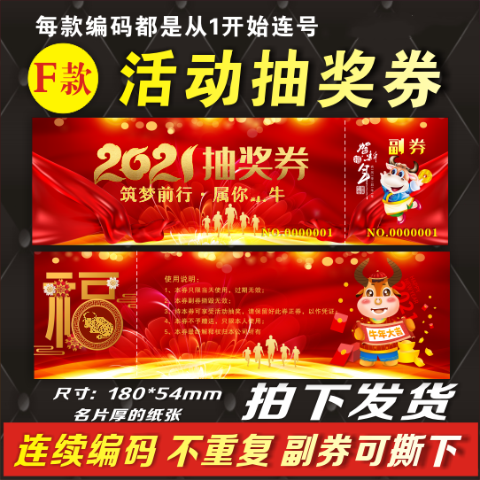 General lottery customized annual meeting, company activities, front and back tear open the lottery tickets, mall wedding.