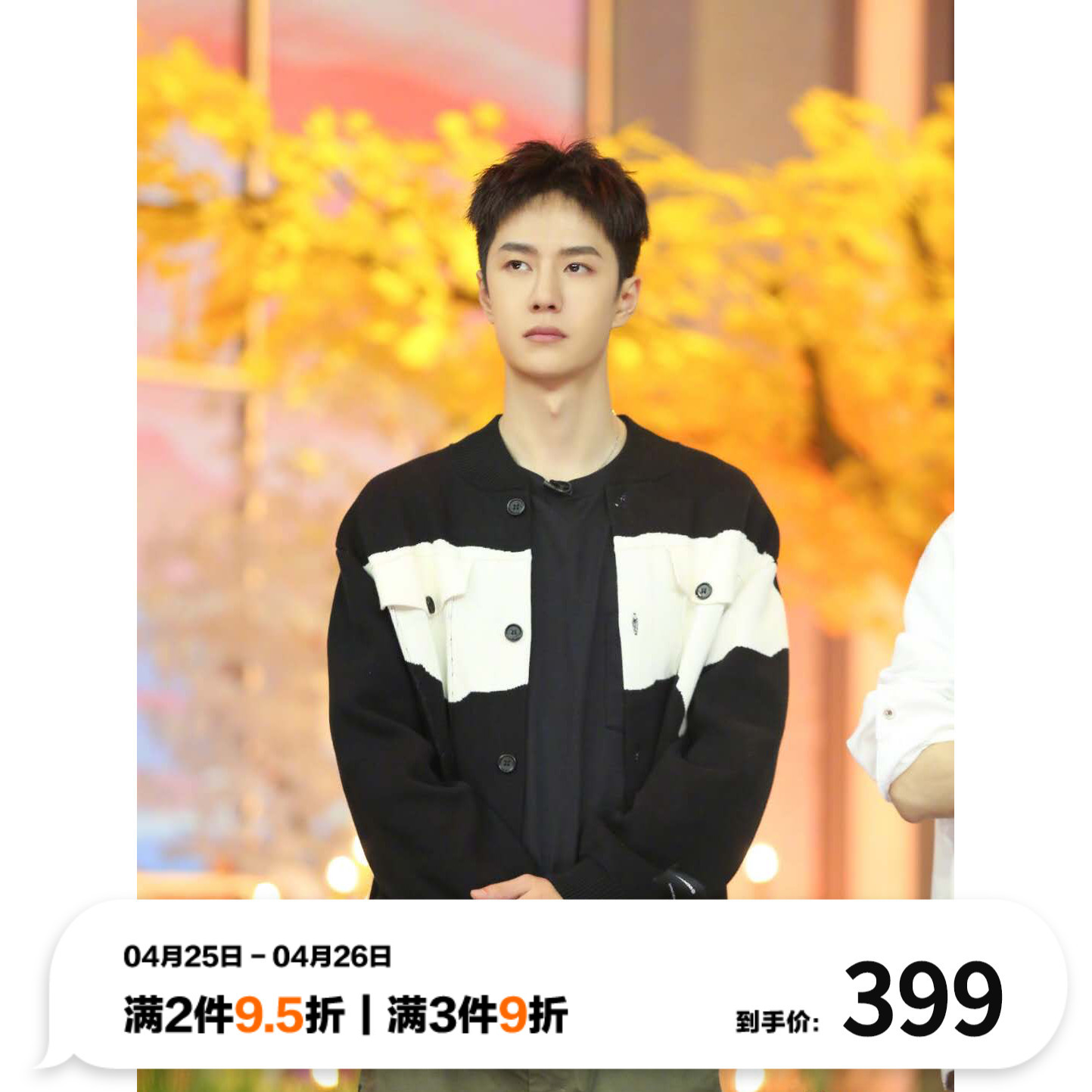 Wei Ya recommended FMACM tear cardigan sweater coat star Wang Yibo with paragraph