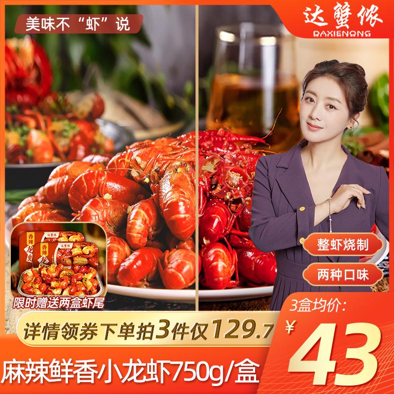 麻辣小龙虾十三香整虾活虾烧制香辣熟食冷冻盒装海鲜加热即食750g