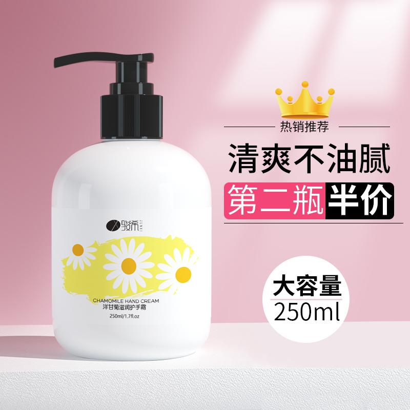 【250ml】大容量洋甘菊滋润护手霜女