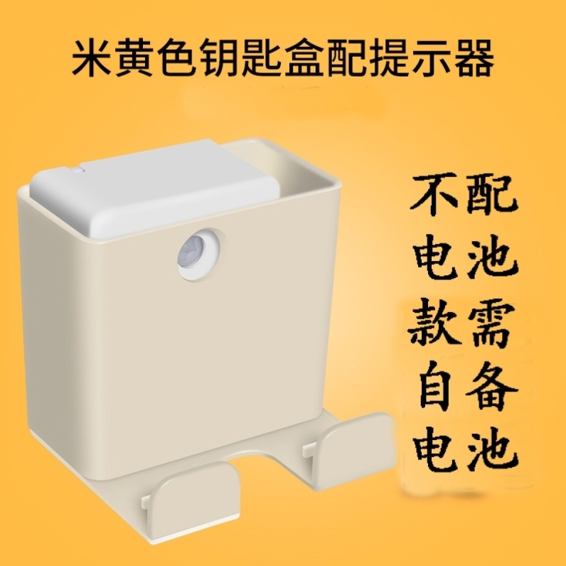 Go out reminder sensor household practical close parents voice generator small amnesia door and window burglar infrared