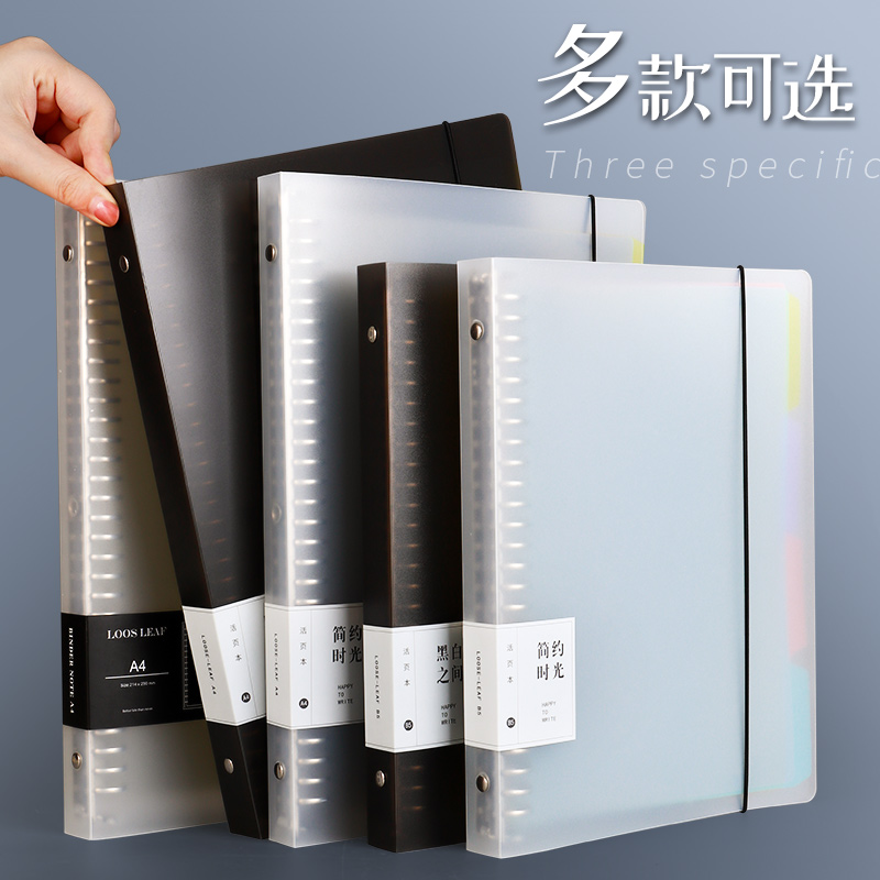 Loose-leaf outer shell a4 detachable simple refill inner core 20 holes 26 holes 30 large-capacity binder metal iron jacket b5 horizontal line a5 square Cornell wrong title loose-leaf paper shell