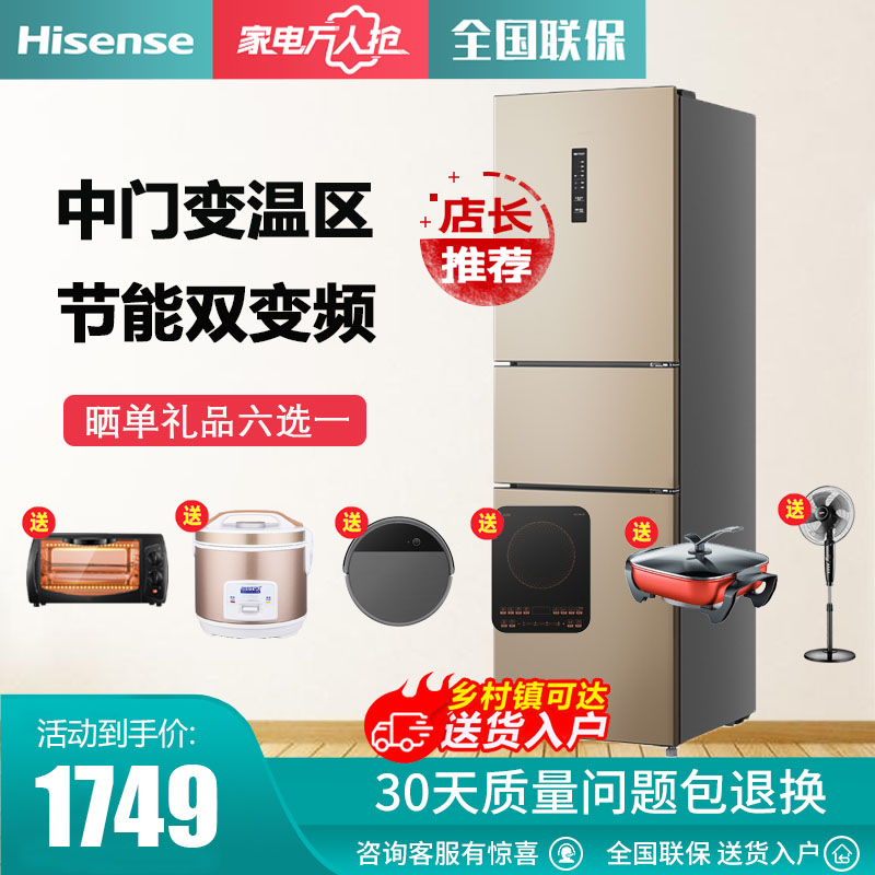Hisense bcd-221wyk1dpq three door frequency conversion refrigerator air-cooled frost free household energy-saving silent small refrigerator