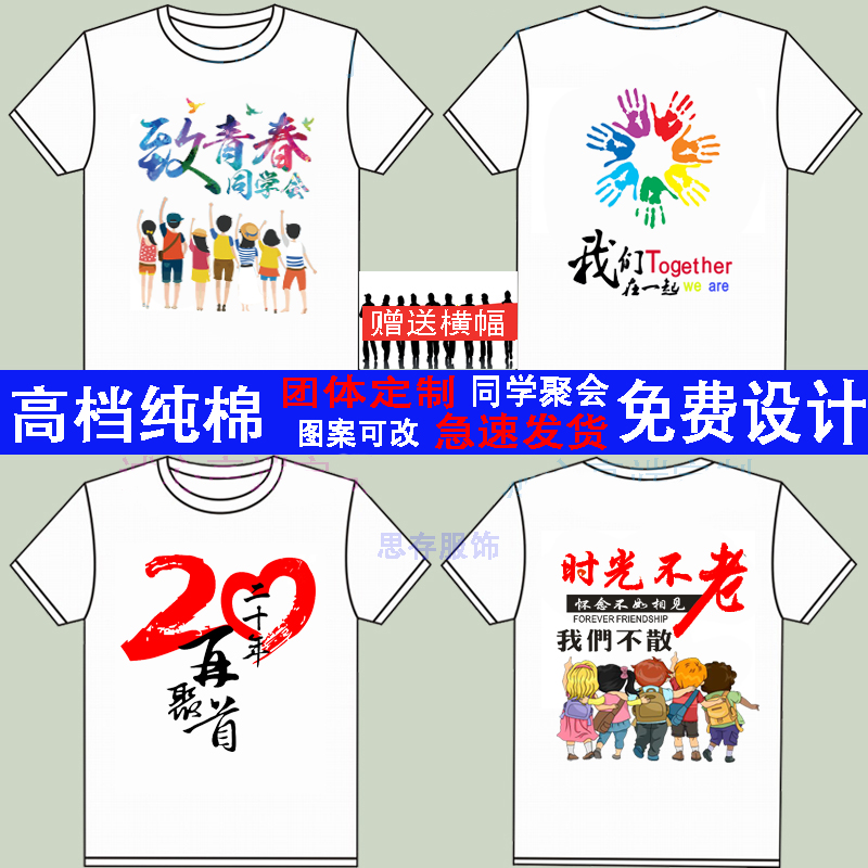 Student party T-shirt custom clothes 20 years student class clothes short sleeve advertising T-shirt work clothes logo