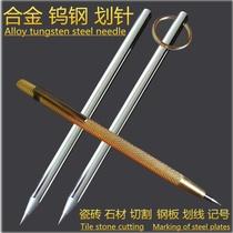 金刚石硬质钨钢尖头划针划瓷砖切割钢针/划刀/模具划线工具