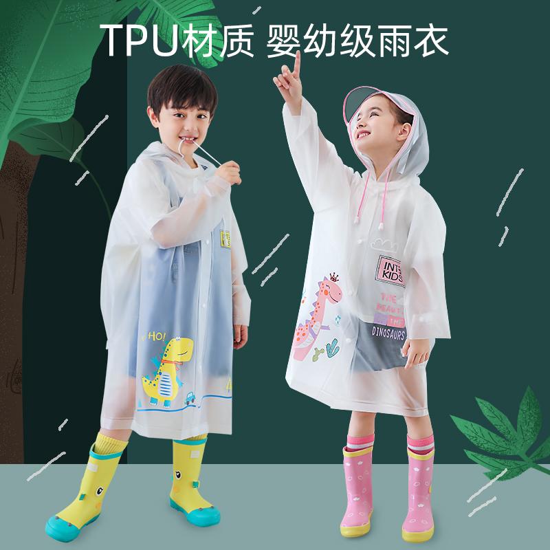 儿童雨衣男童幼儿园小学生雨披小孩雨具大童女童宝宝上学衣tpu