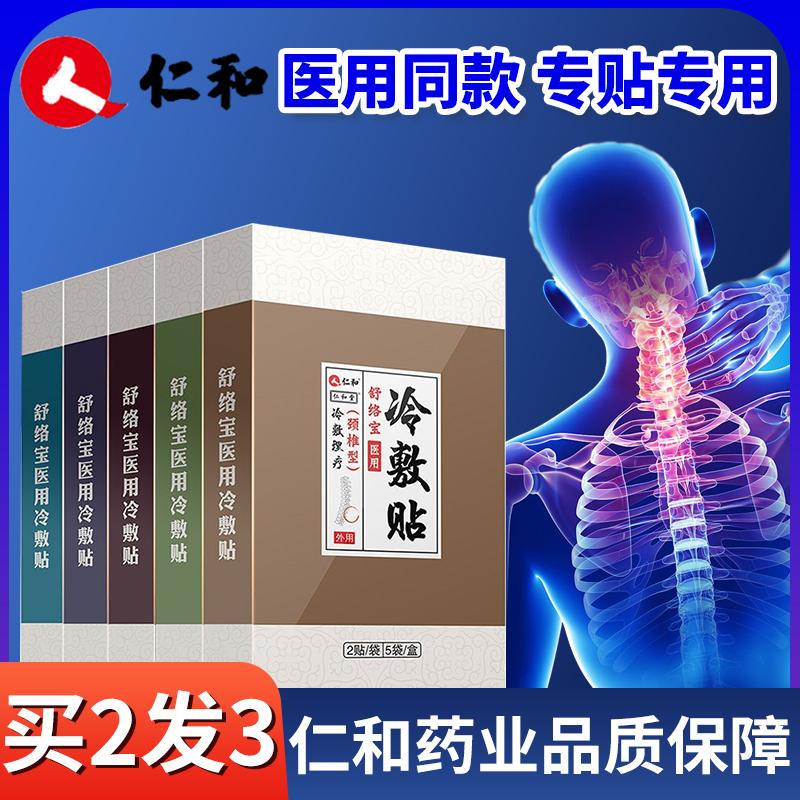 舒络宝医用颈部冷敷贴10贴【买二发三】