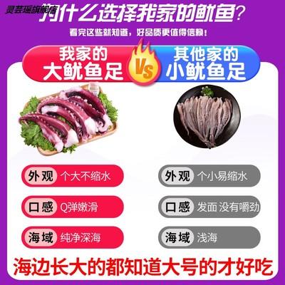 脆口大鱿鱼须新鲜冷冻鲜活海鲜水产生鲜铁板章鱼足烧烤