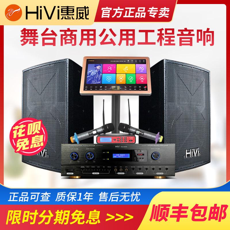 惠威RC1210/RC1212舞台音响套装专业大型户外远程线阵音箱全套