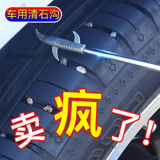 汽车轮胎除去石子清理工具钩多功能车胎挑石头钩勾缝隙清取刮石器