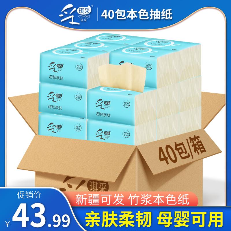新疆包邮本色整箱40包家庭装餐巾纸
