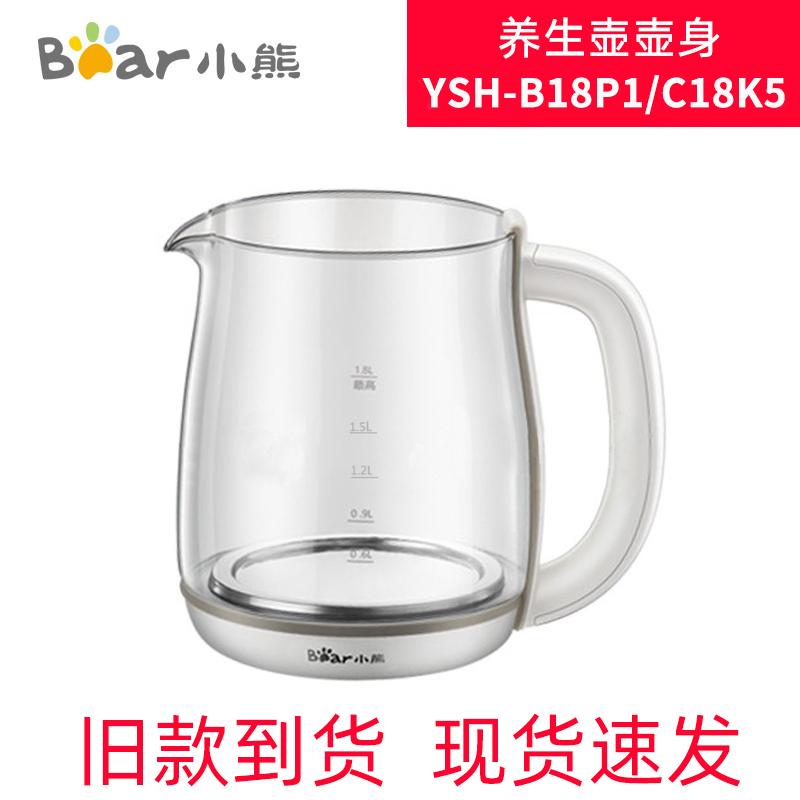 小熊 养生壶煮茶壶配件 玻璃壶身 YSH-B18P1/C18K5/A18U2 /A18R1