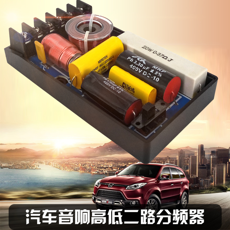 Car audio refitting frequency divider two frequency divider