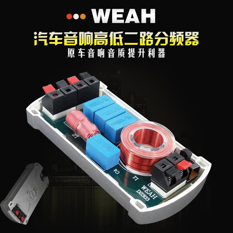 Automobile high-low two frequency division weah-d2303 refitted vehicle audio frequency division sound quality improvement weapon