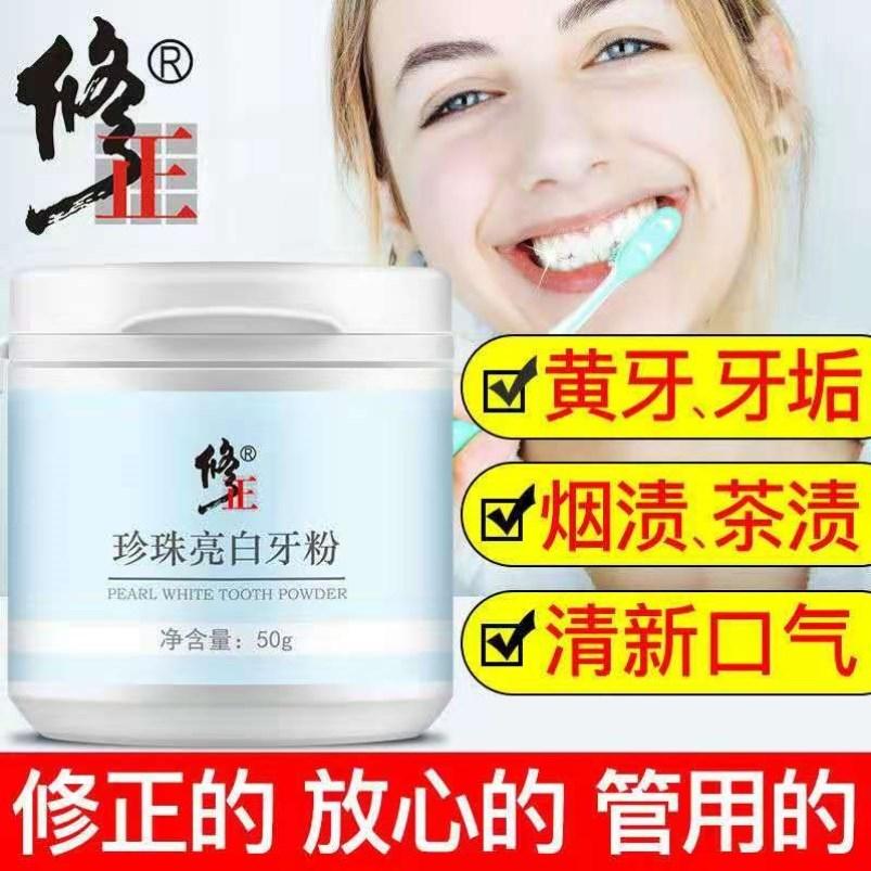 修正洗牙粉变牙膏牙齿去黄洗白洁牙结石亮白去牙烟渍牙白粉