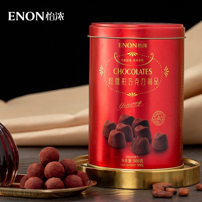 【500g】怡浓 速溶松露形纯可可脂黑巧克力礼盒装网红休闲小零食网上购物优惠券