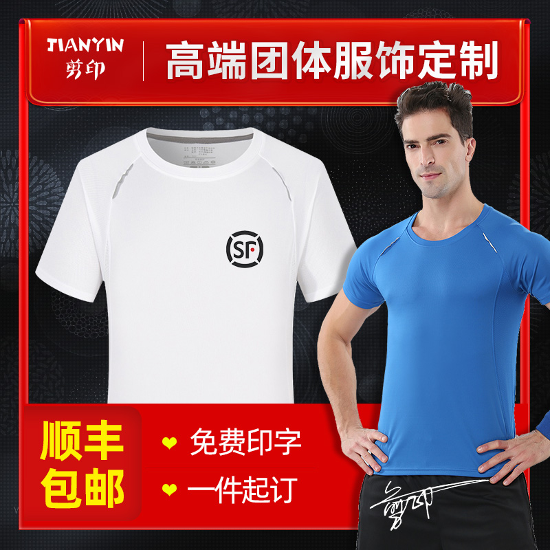 Quick drying T-shirt customized mens and womens work clothes short sleeve logo logo pattern marathon sports running half sleeve clothes