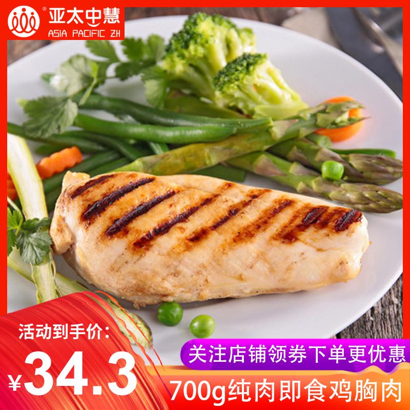 【亚太中慧】鸡胸肉 健身代餐即食鸡胸肉 低脂零食鸡脯肉即食*7袋