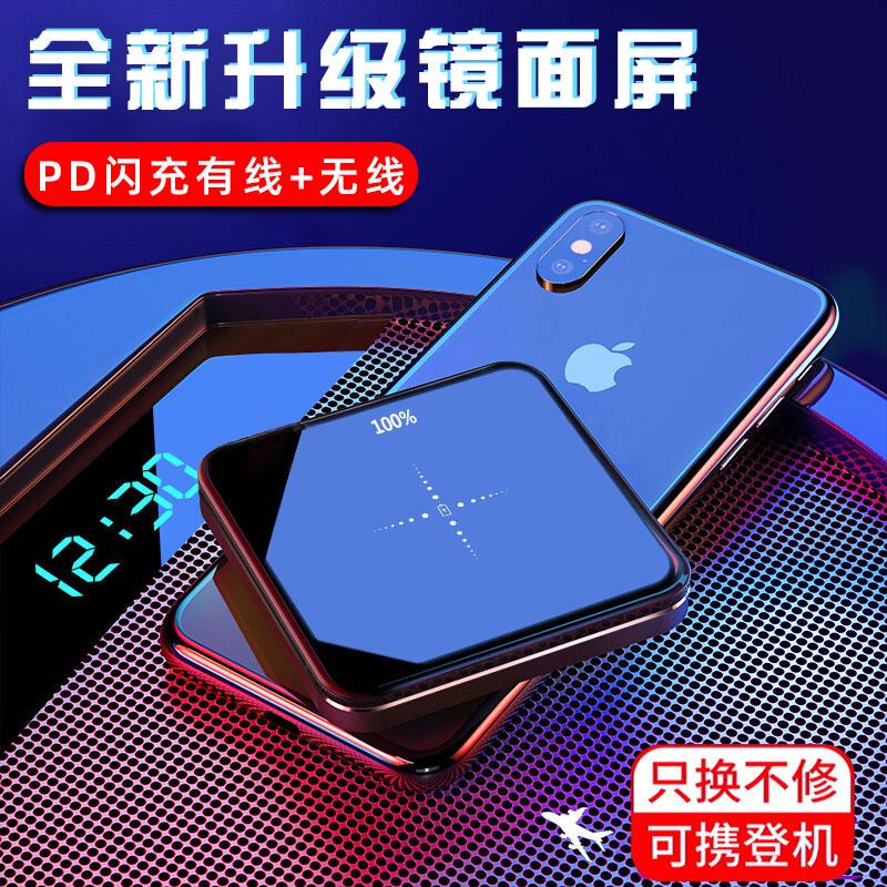 无线充电宝20000毫安超薄小巧迷你pd快充适用iPhone X/XS移动电源