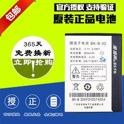 BBK步步高 i6 电池 青花瓷 i18 i270 i270b BK-B-32手机原装电池