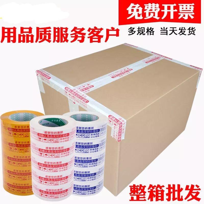大卷透明米黄大号胶带宽胶布快递打包封口封箱带胶卷胶带