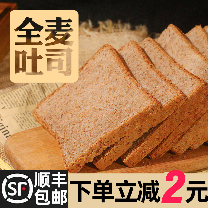 Nutrition rye oil free French bag breakfast bread whole box children nostalgic whole wheat household snacks coarse cereals toast