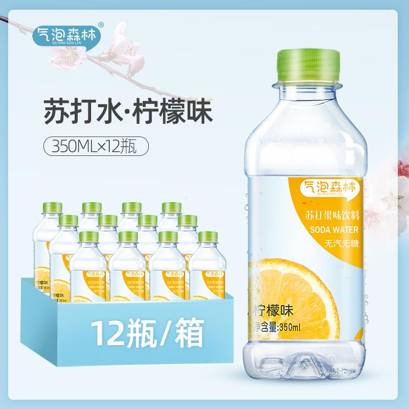 Sugar free drink 350ml * 12 bottles of airless, multi Province, air bubble forest, authentic home sports flavor