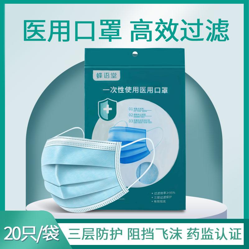 60个医用一次性口罩防飞沫成人口鼻罩三层医用级透气口罩防护