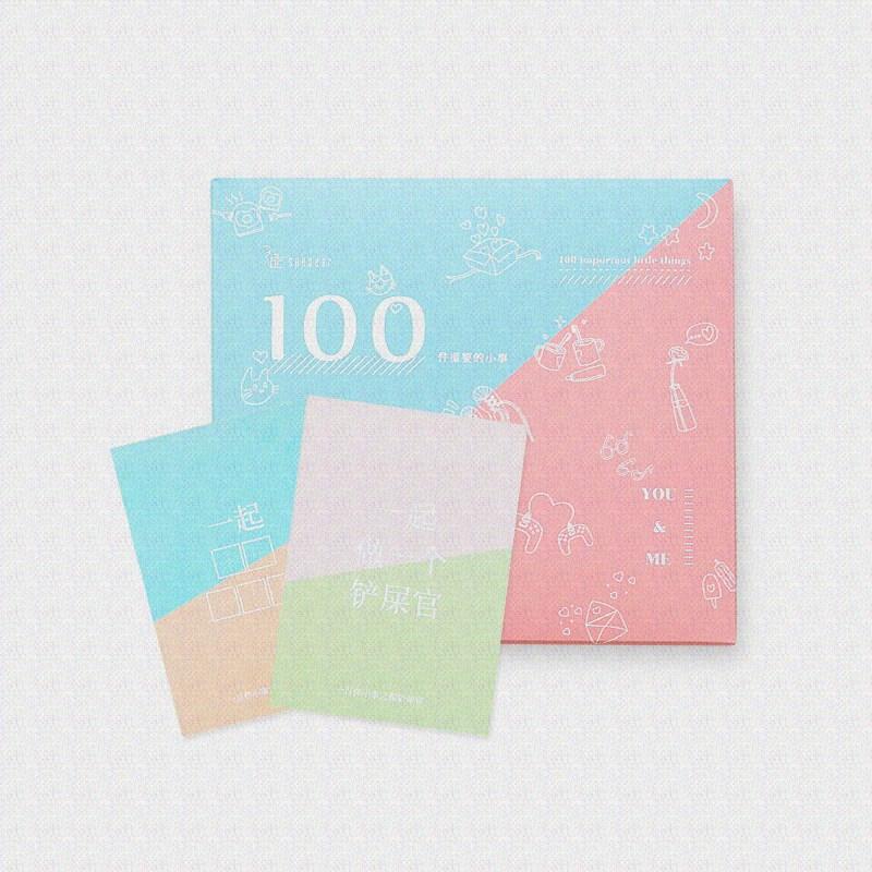 恋爱卡片100件重要一起必做的事打卡diy之间做情侣小事纪念物