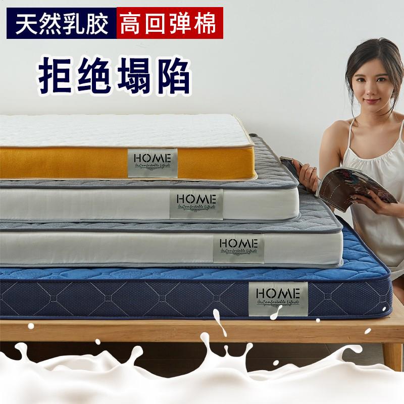 乳胶软垫加厚一米五海绵垫双人床垫价格多少好不好用