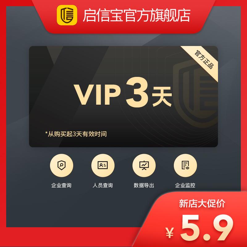 [3天5.9元]启信宝3天卡体验 1VIP会员账户查询企业信宝 批量导出